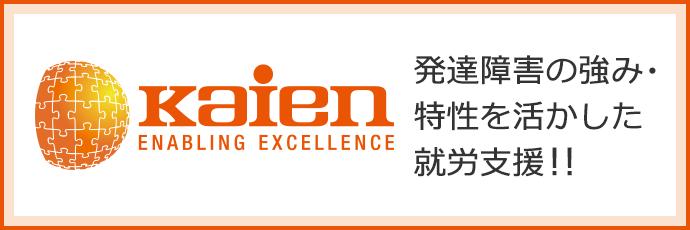 株式会社Kaien